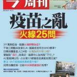 Business Today 今周刊 - 07 六月 2021 PDF