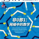 SCIENTIFIC AMERICAN CHINESE EDITION – 2021-05