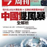 Business Today 今周刊 - 04 十月 2021 PDF